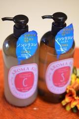 「【レビュー】AROMAKIFI シャンプー&コンディショナー」の画像(1枚目)