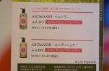 「【レビュー】AROMAKIFI シャンプー&コンディショナー」の画像(2枚目)