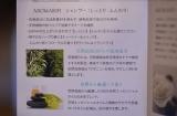 「【レビュー】AROMAKIFI シャンプー&コンディショナー」の画像(5枚目)