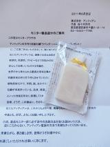 お試し!手作り洗顔石鹸ラベンダーハニー @モニプラの画像(1枚目)