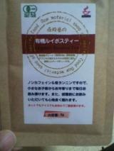 ルイボス茶の画像(1枚目)
