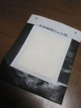 【モニター】天然樹液 足リラシートの画像(3枚目)