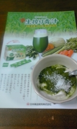 モニプラ参加中♪大麦若葉と6種類の野菜を搾った生搾り青汁の画像(1枚目)