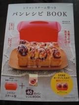 「シリコンスチーム型付きパンレシピBOOK」の画像(1枚目)