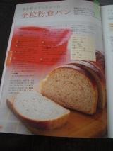 「シリコンスチーム型付きパンレシピBOOK」の画像(3枚目)