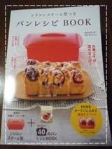 「シリコンスチーム型つき パンレシピBOOK♪」の画像(1枚目)