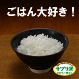 モニプラ参加中♪ サプリ米の画像(1枚目)