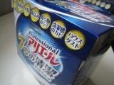 洗濯洗剤 アリエール頑固汚れ用を買いましたの画像(1枚目)