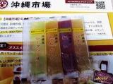 【モニターレポート】沖縄市場さん 贅沢ジャム工房の画像(1枚目)