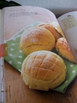 「【扶桑社】シリコンスチーム型つき パンレシピBOOK!!」の画像(8枚目)