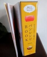 「【扶桑社】シリコンスチーム型つき パンレシピBOOK!!」の画像(2枚目)