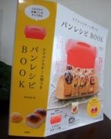 「【扶桑社】シリコンスチーム型つき パンレシピBOOK!!」の画像(1枚目)