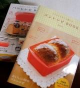 「【扶桑社】シリコンスチーム型つき パンレシピBOOK!!」の画像(5枚目)