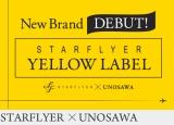【モニターレポート】「YELLOW LABEL」のフェイスタオルの画像(1枚目)