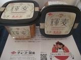 「チョーコー醤油(株)の麦味噌「輝麦」」の画像(1枚目)