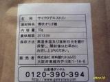 【モニターレポート】難消化性デキストリンの画像(2枚目)