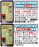 「真っ黒シートマスク。」の画像(3枚目)
