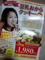 ●通販でお買い物♪●ダイエット中我慢する方法♪おいしい訳あり低カロリーお菓子♪腹持ち良い食材?の画像(4枚目)