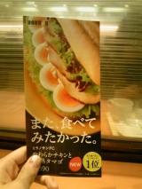 「美味しいドトールさんのミラノサンド(*^_^*)」の画像(5枚目)