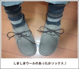 114カフェクロッグ(ラテ)と靴下のコーデヽ(●´Д`●)ノ その1