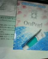 【モニター】オーラパール
