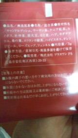 爽美黒茶☆の画像(3枚目)