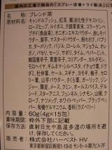 ㈱ハーベスト「プレミアムデトックスティー」の画像(3枚目)