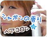 アクアシャボンのヘアコロン ウォータリーシャンプーの香りを使ってみた感想の画像(1枚目)