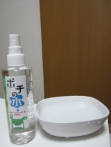 「☆体内から健康に♪「ポチの水」☆」の画像(2枚目)