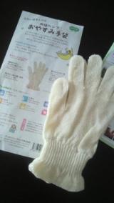 ☆麻の手袋で手のケアの画像(1枚目)