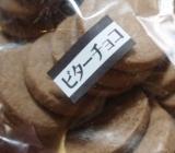 『豆乳おからクッキーBITTER(ビター)』はとっても美味しい♪の画像(6枚目)