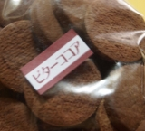 『豆乳おからクッキーBITTER(ビター)』はとっても美味しい♪の画像(7枚目)