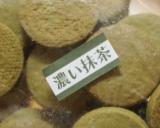 『豆乳おからクッキーBITTER(ビター)』はとっても美味しい♪の画像(5枚目)
