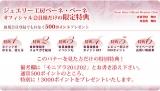 ★ジュエリー工房ベーネベーネ★新規会員登録でポイントGET!!の画像(1枚目)