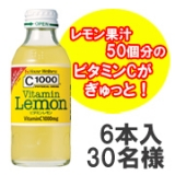 【モニプラ:C1000ビタミンレモン】の画像(1枚目)