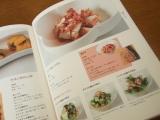 本の紹介*おいしい!漬物料理術*