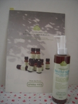 ◆アロマベラ ~天然エッセンシャルオイルの豊かな香りでセルフマッサージ