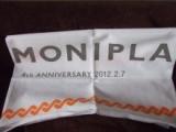 「モニプラ 新ロゴ入り『オリジナル手ぬぐい』」の画像(1枚目)