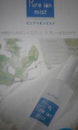 ☆魔法の化粧水☆ピュアイオンミスト☆の画像(1枚目)
