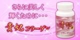 「株式会社マイセリーナ【貴妃コラーゲン】サプリメント+@。」の画像(1枚目)