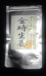 金時生姜の画像(1枚目)