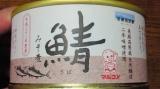 美麻高原蔵天然醸造二年味噌「さばの味噌煮缶」の画像(1枚目)