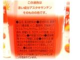 「夏の水分補給は、赤いC1000の『C1000プロテクトウォーター』できまり☆」の画像(2枚目)