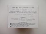 「株式会社ニッタバイオラボのオールインワン美容液ジェル【モイストワン】」の画像(5枚目)
