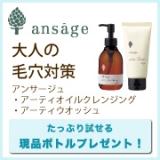 ansage(アンサージュ)『さよなら!毛穴の黒ずみ』洗顔イベントの画像(1枚目)