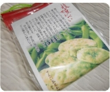 自然素材の「枝豆せんべい」