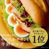 「ミラノサンド&青汁スノーボール♪ - ◎笑って食べちゃえ◎ - 楽天ブログ(Blog)」の画像(1枚目)