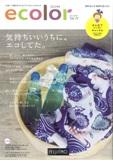 【ecolor】置いておくだけでトイレきれいに!ホタテの貝殻タブレットのモニターの画像(1枚目)