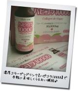 濃厚コラーゲンドリンク【ハピコラ10000】で手軽に美味しくうるおい補給♪の画像(1枚目)