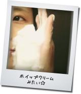 アンサージュ☆洗顔・化粧水・乳液編
